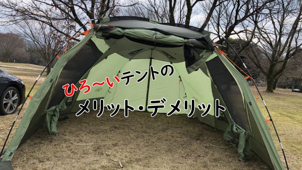 広いテントのメリット・デメリット